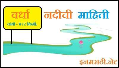 wardha river information in marathi