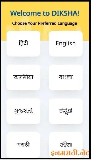 diksha app marathi