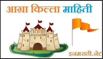 agra fort information in marathi