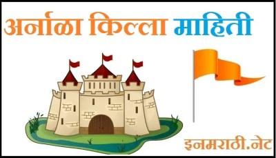 arnala fort information in marathi