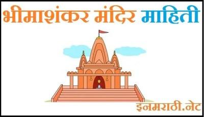 bhimashankar temple information in marathi
