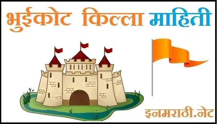 bhuikot fort information in marathi