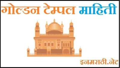 golden temple information in marathi