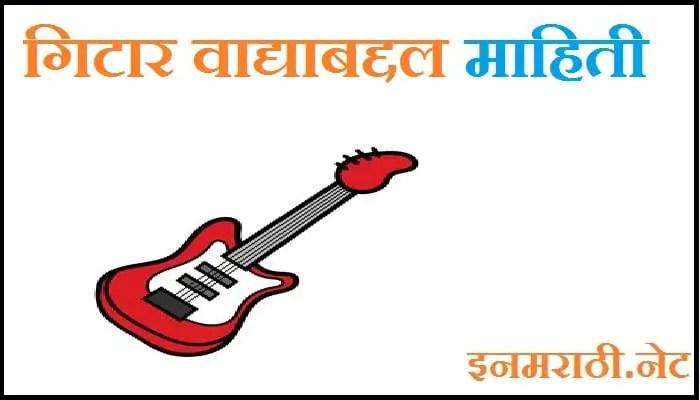 guitar information in marathi
