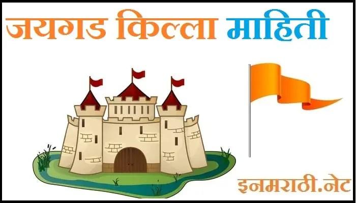 jaigad fort information in marathi