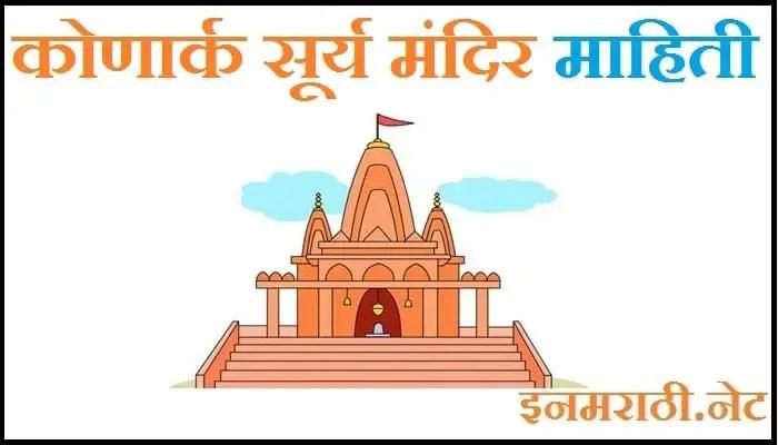 konark sun temple information in marathi