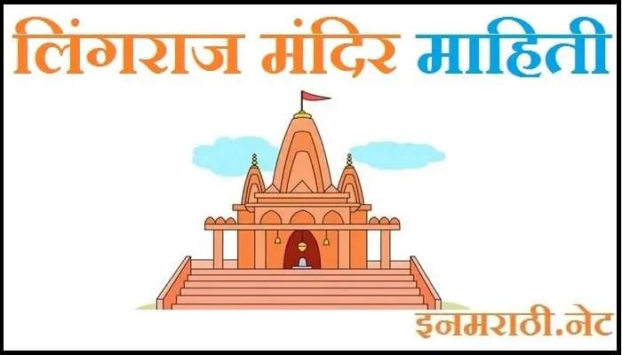 lingaraj temple information in marathi