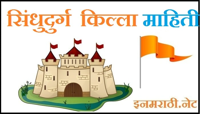 sindhudurg fort information in marathi