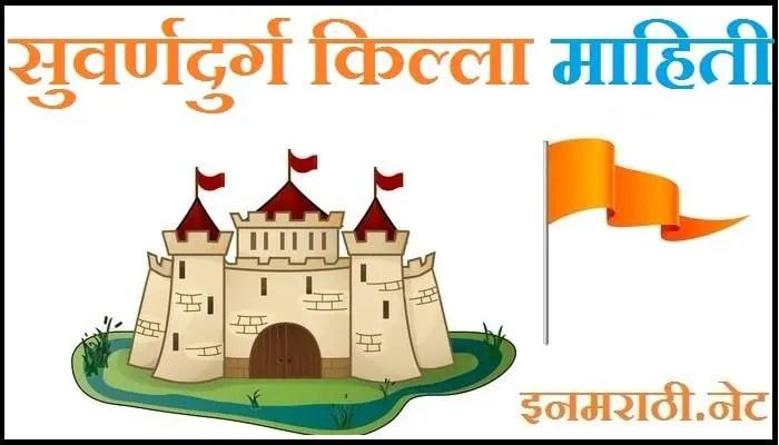 suvarnadurg fort information in marathi