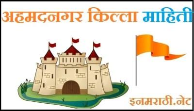 ahmednagar fort information in marathi