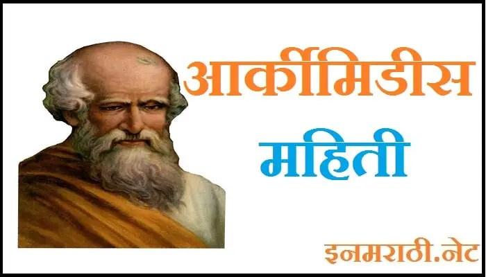 archimedes information in marathi