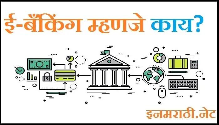 e banking information in marathi