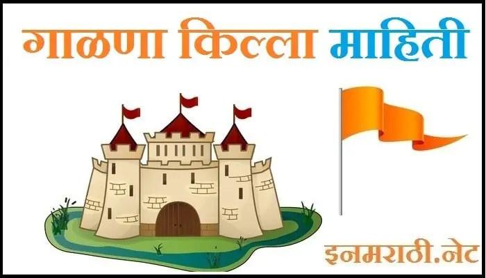 galana fort history in marathi