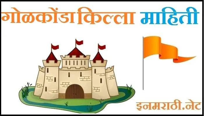 golconda fort information marathi