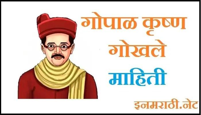 gopal krishna gokhale information in marathi