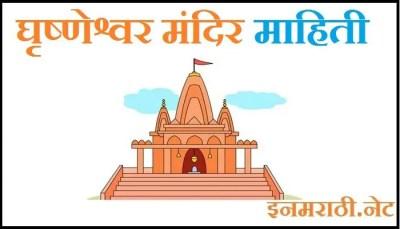 grishneshwar temple information in marathi