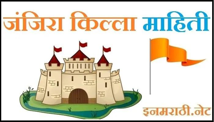 janjira fort information in marathi