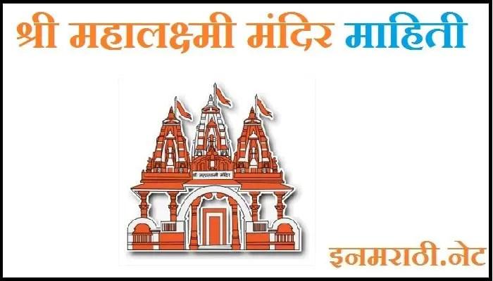 kolhapur mahalaxmi temple information in marathi
