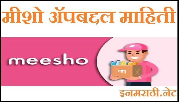 meesho app information in marathi