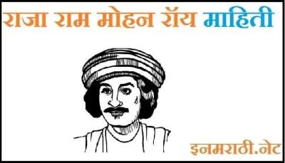 raja ram mohan roy information in marathi