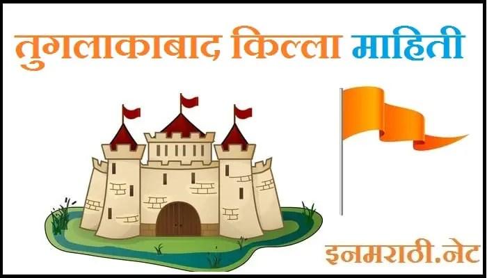 tughlaqabad fort information in marathi