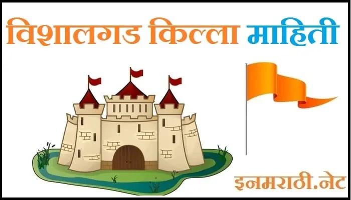 vishalgad fort information in marathi