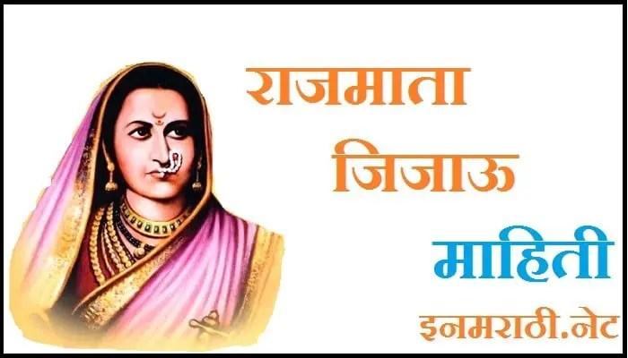 jijamata information in marathi