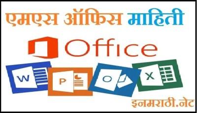 ms office information in marathi