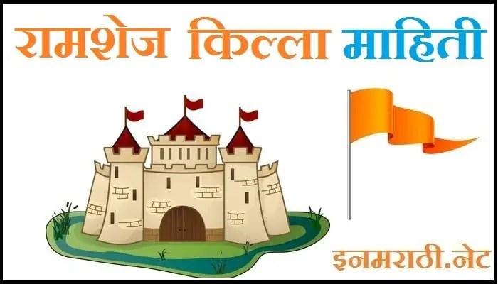 Ramshej fort information in marathi