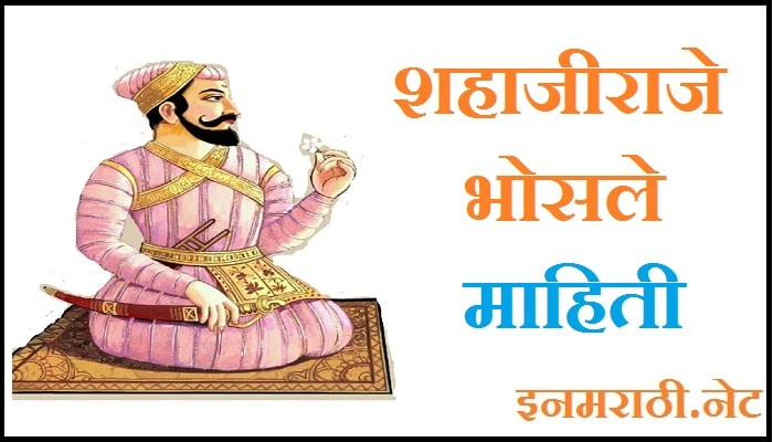 shahaji raje information in marathi language