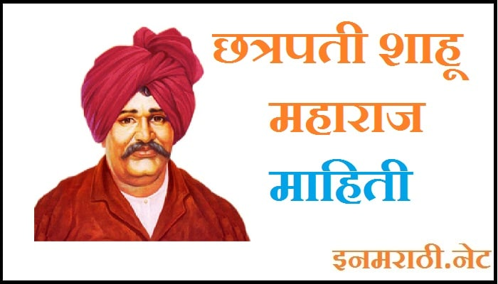 shahu maharaj information in marathi