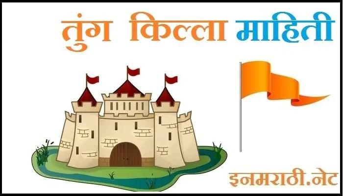 tung fort information in marathi