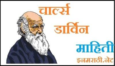 charles darwin information in marathi