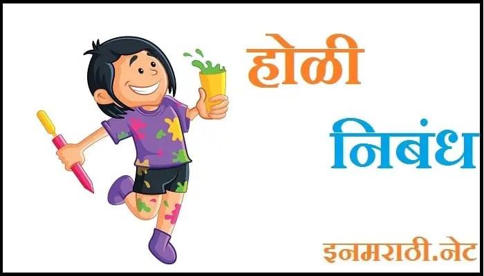 holi essay in marathi