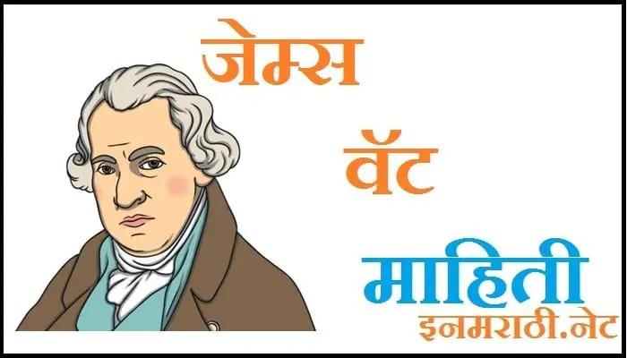 james watt information in marathi