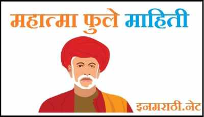 mahatma jyotiba phule information in marathi