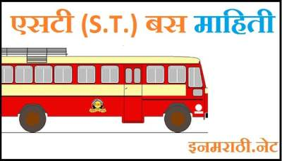 msrtc information in marathi
