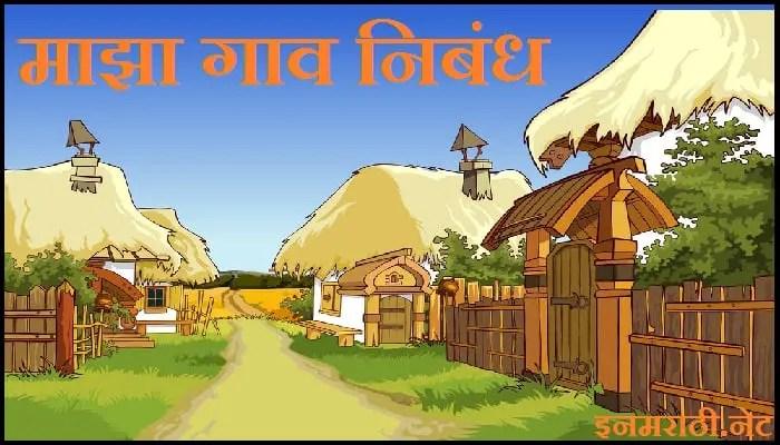 my village essay in marathi