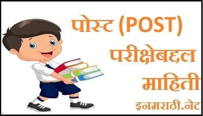 post office exam syllabus in marathi