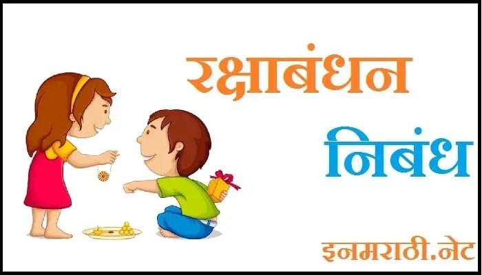 raksha bandhan essay in marathi