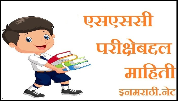 staff selection commission information in marathi