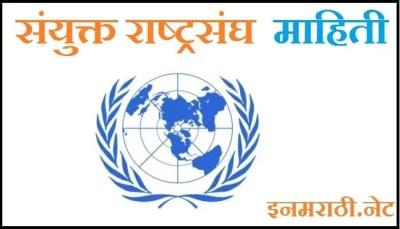 uno information in marathi
