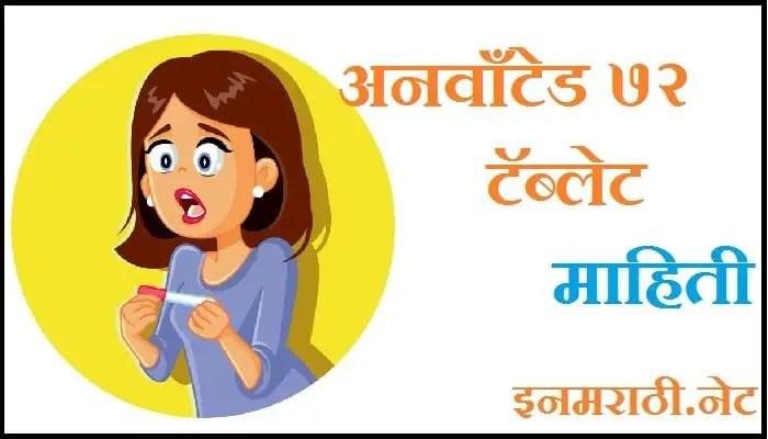 unwanted 72 information in marathi