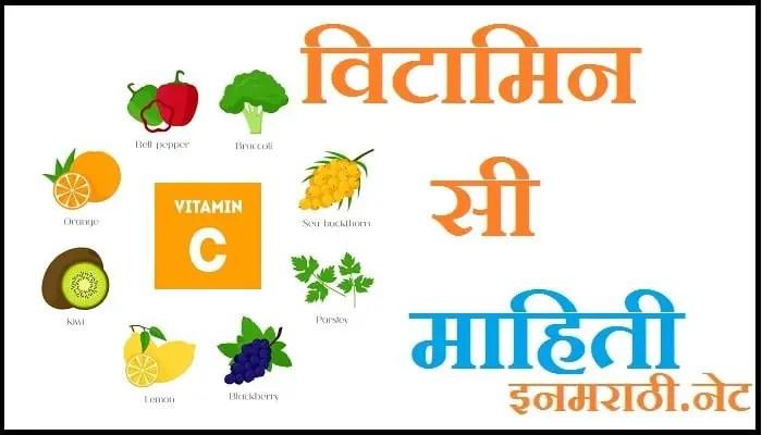 vitamin c foods in marathi