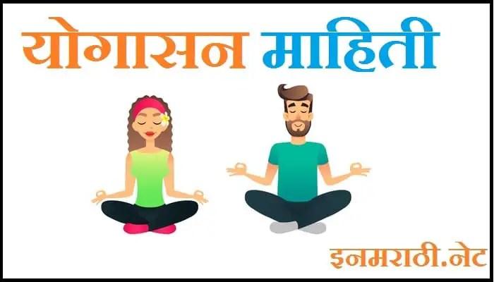 yoga information in marathi
