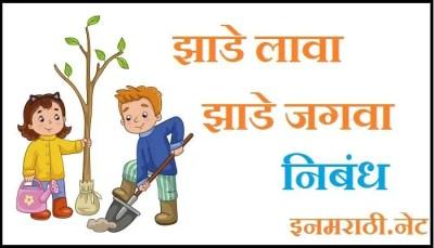zade lava zade jagva essay in marathi