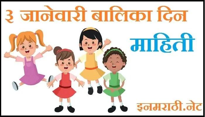 3 january balika din information in marathi