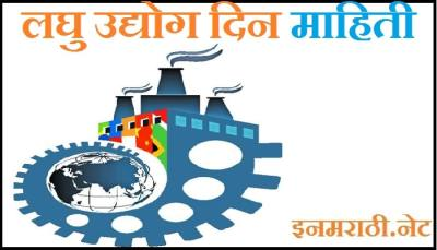 small industry day information in marathi