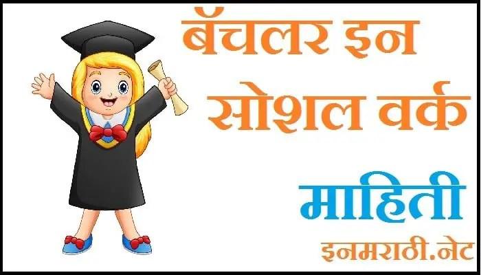bsw information in marathi