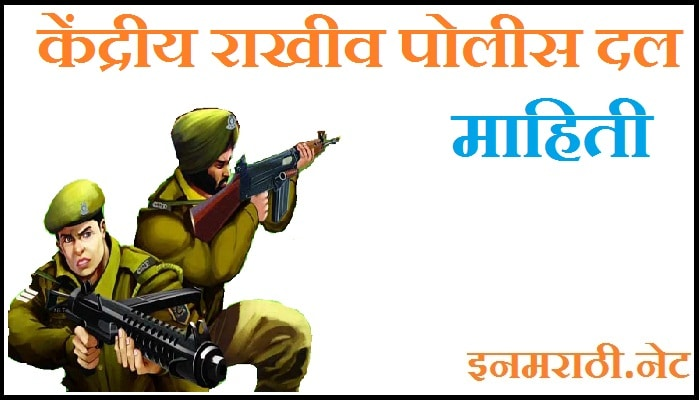 crpf information in marathi